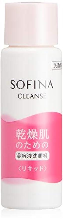 銀行余分な米ドルソフィーナ 乾燥肌のための美容液洗顔料 <リキッド> トライアルサイズ