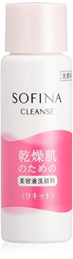 画面暖かさ敗北ソフィーナ 乾燥肌のための美容液洗顔料 <リキッド> トライアルサイズ