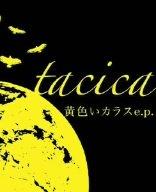 黄色いカラスe.p.(初回盤)(紙ジャケット仕様)の詳細を見る