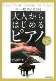 これ一冊!ひとりでできる 大人からはじめるピアノ〈CD付き〉