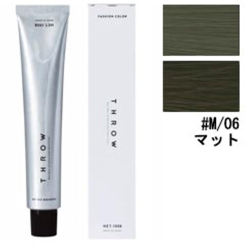 塩ご意見続ける【モルトベーネ】スロウ ファッションカラー #M/06 マット 100g