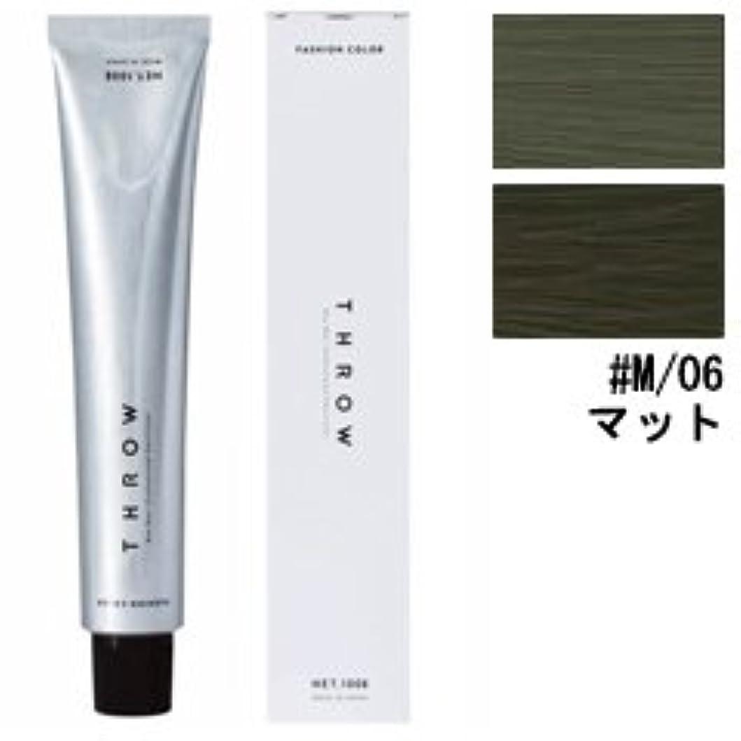 精緻化遵守する低い【モルトベーネ】スロウ ファッションカラー #M/06 マット 100g