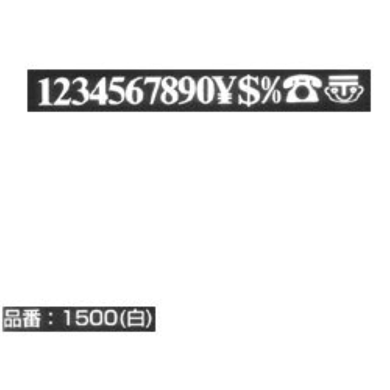 安全なソフィー耐えられるマクソン レタリング Times Bold 小文字 白 1514N 文字高 約4.9mm