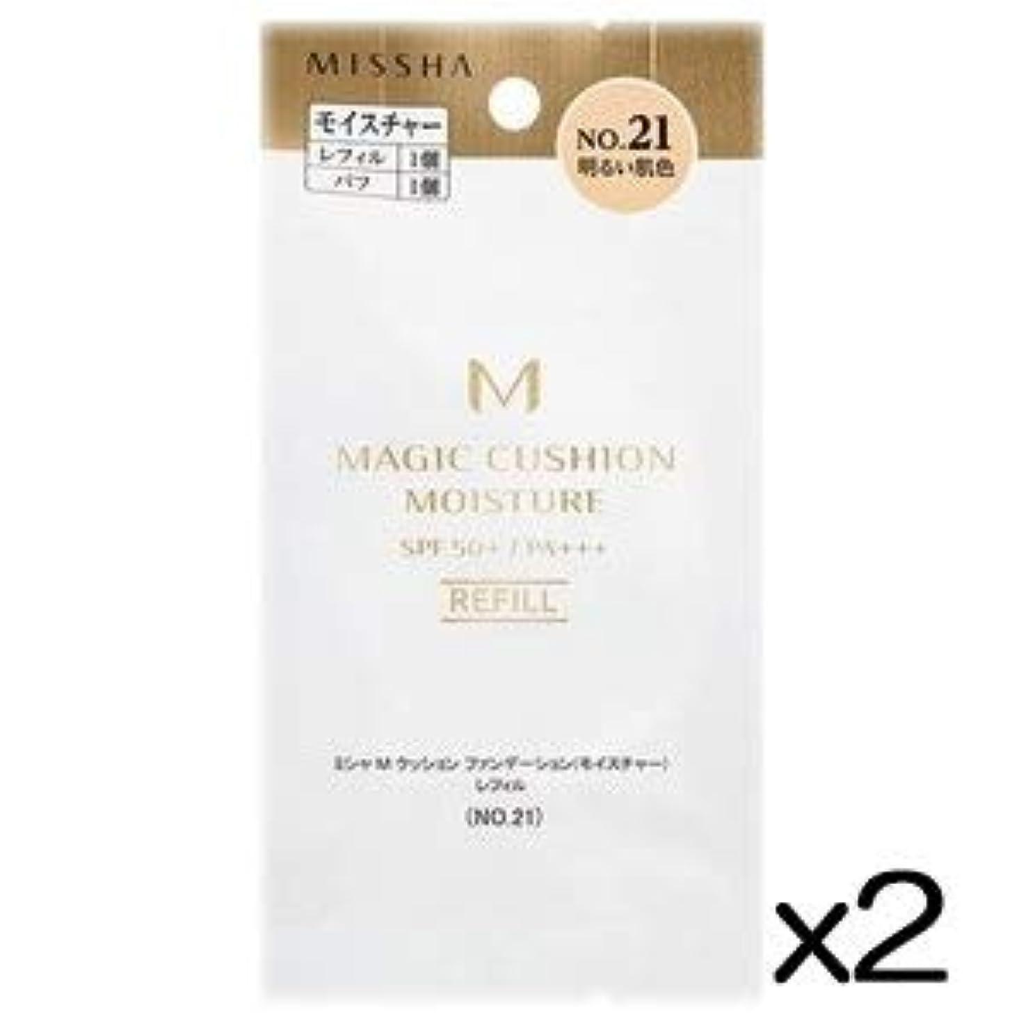 宗教プラスチック予測するミシャ M クッション ファンデーション (モイスチャー) No.21 明るい肌色 レフィル 15g×2個セット