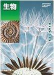 生物305 生物 文部科学省検定済教科書[実教出版]