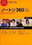 Norton 360バージョン 3.0 スモール ビジネス エディション 5PC