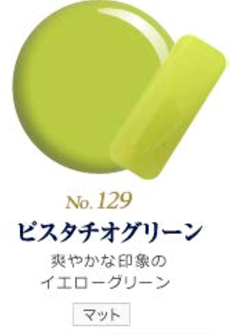 発色抜群 削らなくてもオフが出来る 新グレースジェルカラーNo.11~No.209 (ピスタチオグリーン)