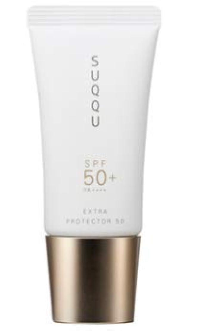 SUQQU(スック) エクストラ プロテクター 50