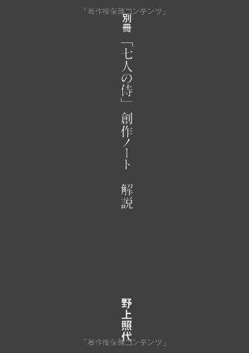 黒澤明「七人の侍」創作ノート