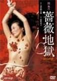 団鬼六 薔薇地獄 [DVD]