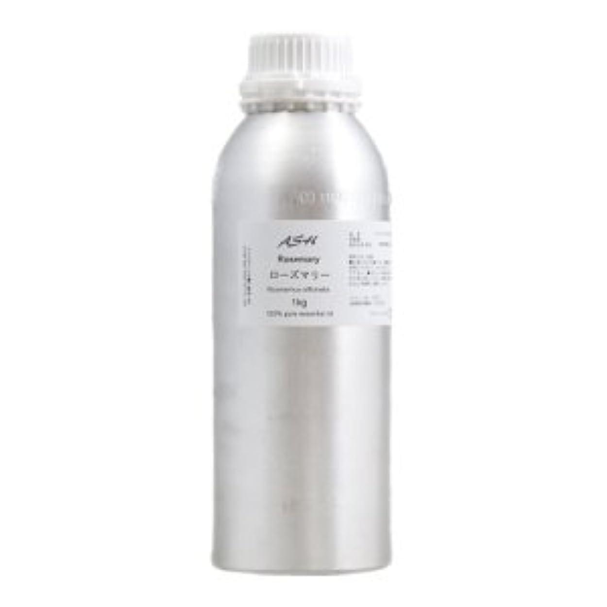 パーフェルビッド登る群衆ASH ローズマリー (CTカンファー) エッセンシャルオイル 業務用1kg AEAJ表示基準適合認定精油