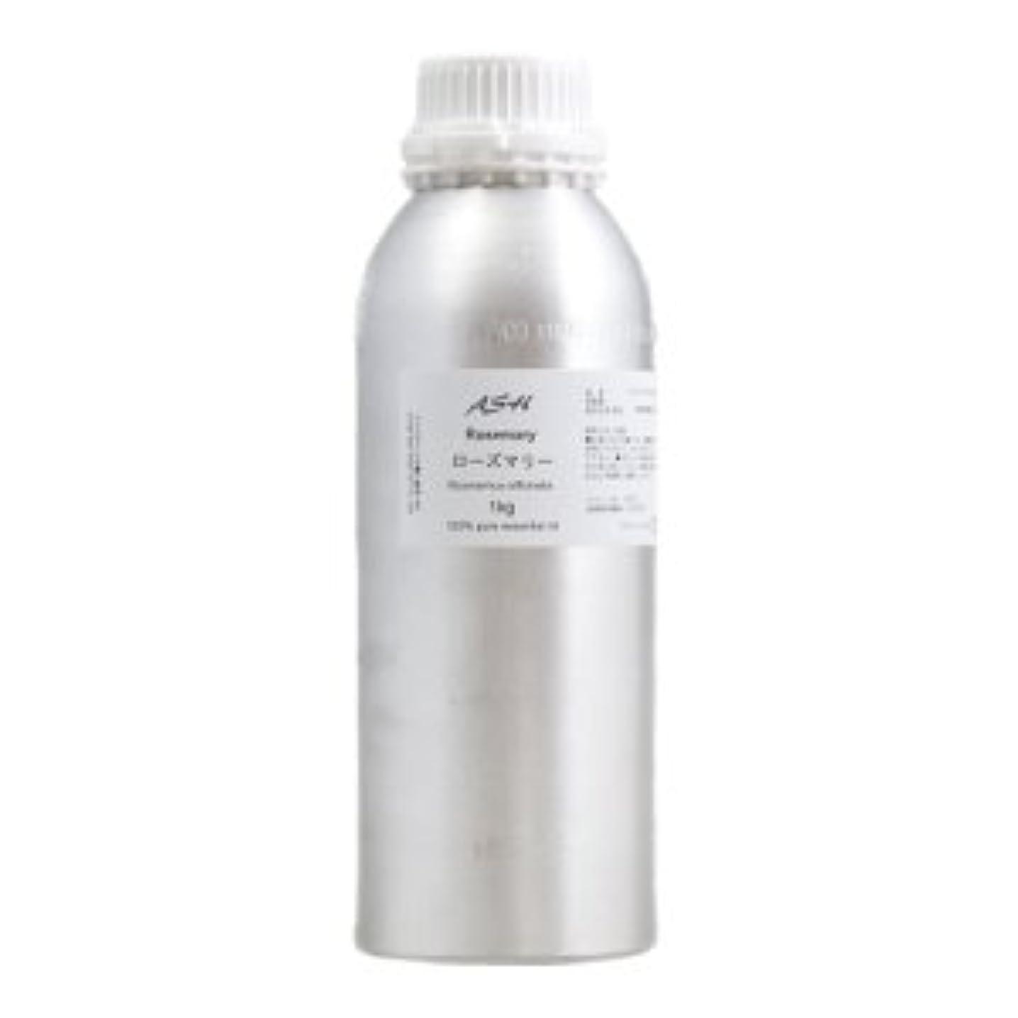 多様性ブラウン豚ASH ローズマリー (CTカンファー) エッセンシャルオイル 業務用1kg AEAJ表示基準適合認定精油