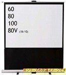 泉 RSシリーズ 80ワイド型(16:10)パンタグラフ式フロアタイプモバイルスクリーン RS-80V RS-80V