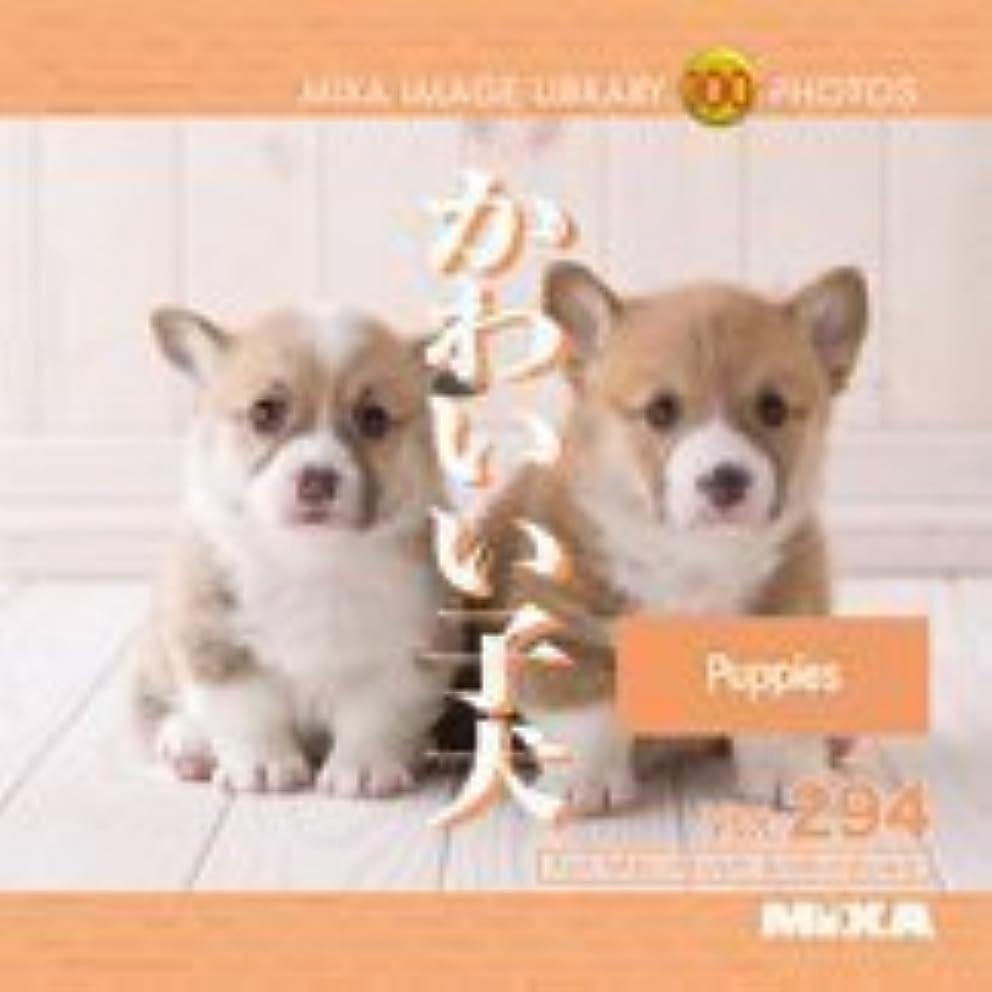 逮捕岩動的MIXA IMAGE LIBRARY Vol.294 かわいい子犬
