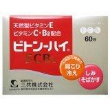 【第3類医薬品】ビトン-ハイECB2 60包 ×6