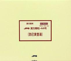 (医薬品画像)JPS漢方顆粒−44号
