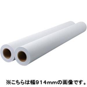 生活日用品 (業務用3セット) 再生プロッタ用紙 610×4...