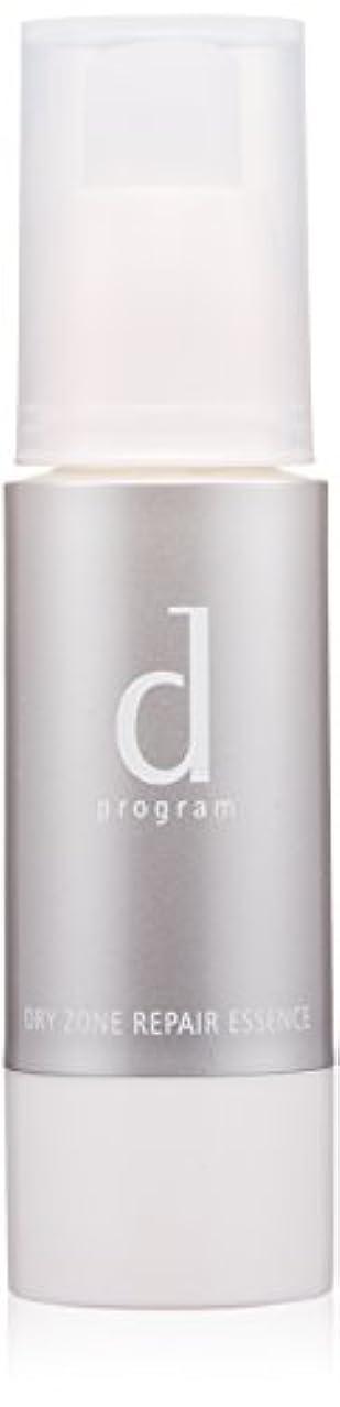 頑張る処理シャンパンd プログラム ドライゾーンリペアエッセンス (薬用保湿美容液) 30g 【医薬部外品】