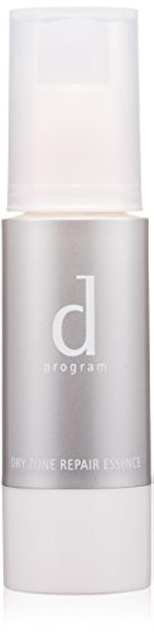 セミナー調和口ひげd プログラム ドライゾーンリペアエッセンス (薬用保湿美容液) 30g 【医薬部外品】