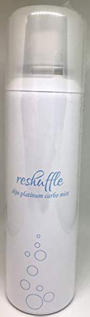 樹木ペチコートシリーズリシャッフル/炭酸スプレー美容液 (スパークリングミスト) <化粧水> オールインワン