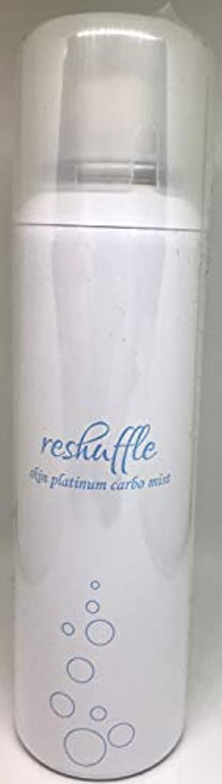 薬用努力残基リシャッフル/炭酸スプレー美容液 (スパークリングミスト) <化粧水> オールインワン