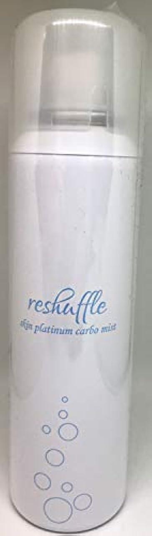 到着する細心の大リシャッフル/炭酸スプレー美容液 (スパークリングミスト) <化粧水> オールインワン