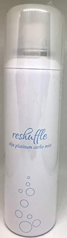 リシャッフル/炭酸スプレー美容液 (スパークリングミスト) <化粧水> オールインワン