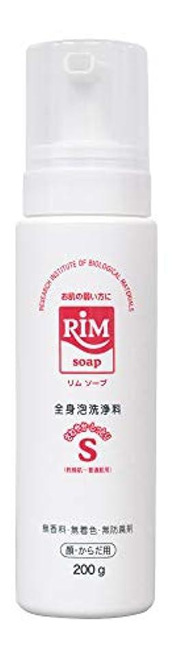 RIMソープ-S 200g(ハンディタイプ)