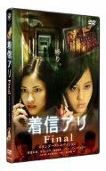着信アリFinal スタンダード・エディション [DVD]