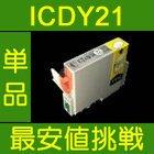 EPSON ICDY21(ダークイエロー) ⇒ (IC6CL21 対応) [純正互換] (関連商品:ICBK21,ICC21,ICM21,ICY21,ICLC21,ICLM21)