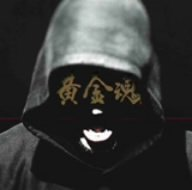 湘南乃風「黄金魂」のジャケット画像