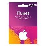 iTunes Card 10000円...