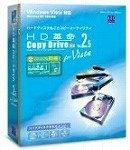 HD革命/CopyDrive Ver.2.5 for Vista Pro