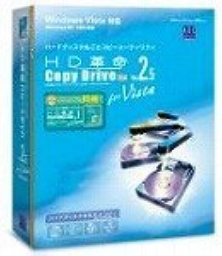 結婚盲目バウンスHD革命/CopyDrive Ver.2.5 for Vista Pro
