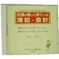 社長が知っておくべき簿記・会計 CD-ROM テキスト1冊付き