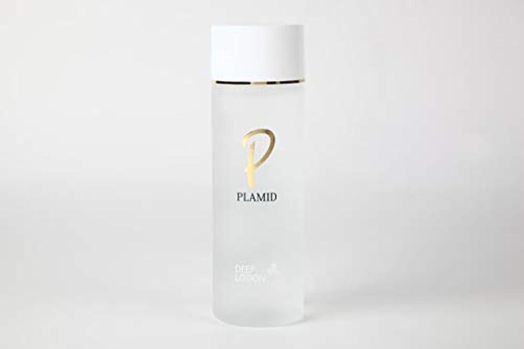 崇拝する重要なハンディキャップPLAMID プラミドディープローション(120mL)化粧水 馬プラセンタ 植物抽出エキス配合
