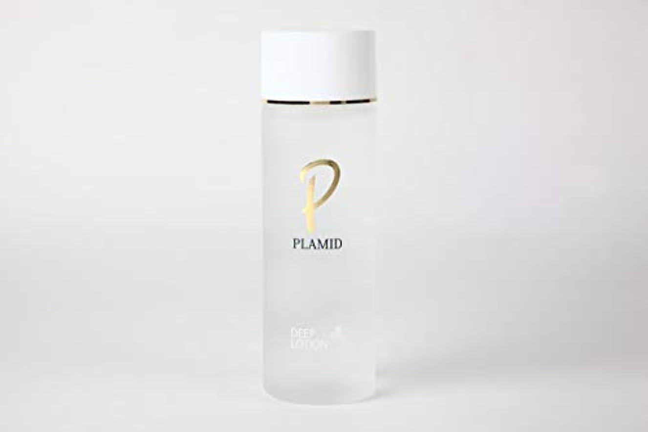 私たちのもの地域電球PLAMID プラミドディープローション(120mL)化粧水 馬プラセンタ 植物抽出エキス配合