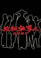 必殺仕事人 2007 [DVD]の詳細を見る