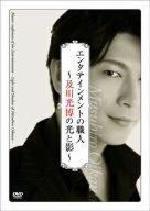 エンタテインメントの職人~及川光博の光と影~ [DVD]の詳細を見る