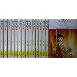 サスケ 全15巻完結セット (文庫版) 【コミックセット】