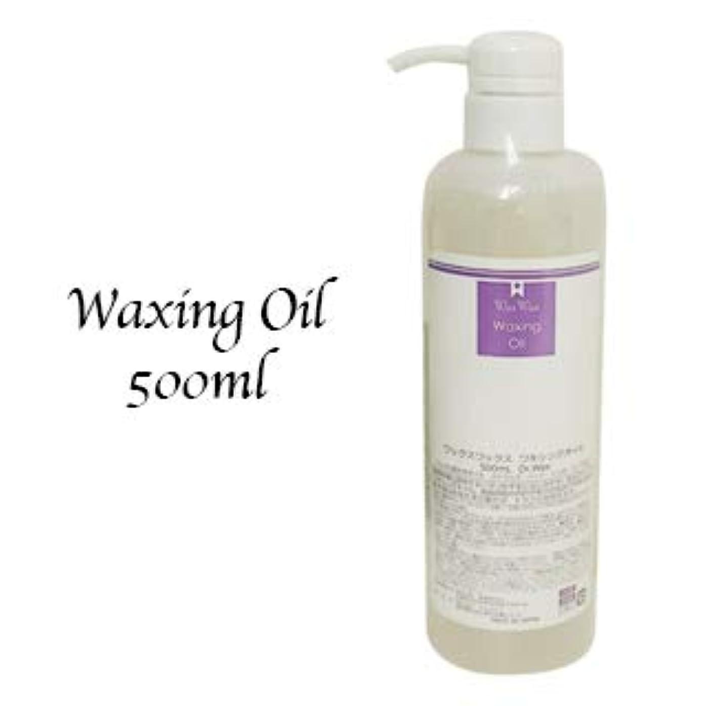 指下向き招待WaxWax ワキシングオイル500ml Dr.Wax