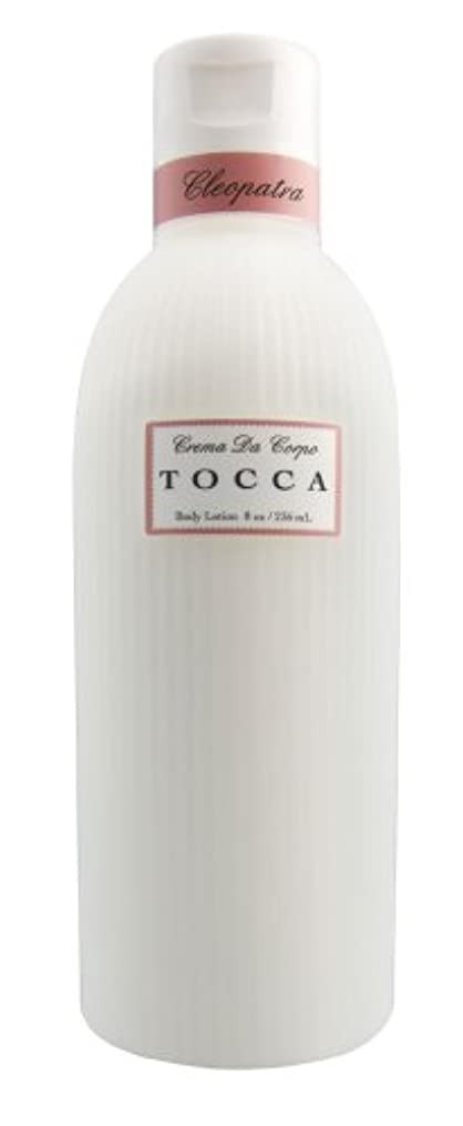 ビルマ記憶悔い改めるTOCCA(トッカ) ボディーケアローション クレオパトラの香り 266ml