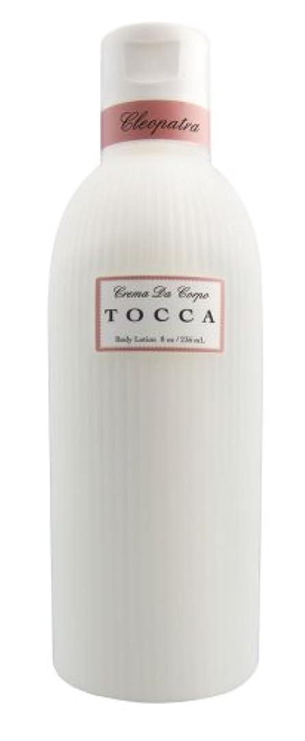 秘書百事TOCCA(トッカ) ボディーケアローション クレオパトラの香り 266ml