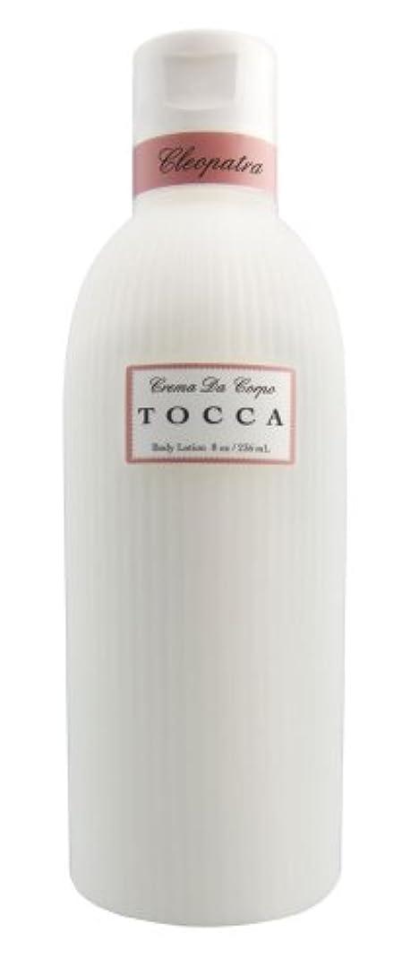 絵カウント伝統TOCCA(トッカ) ボディーケアローション クレオパトラの香り 266ml
