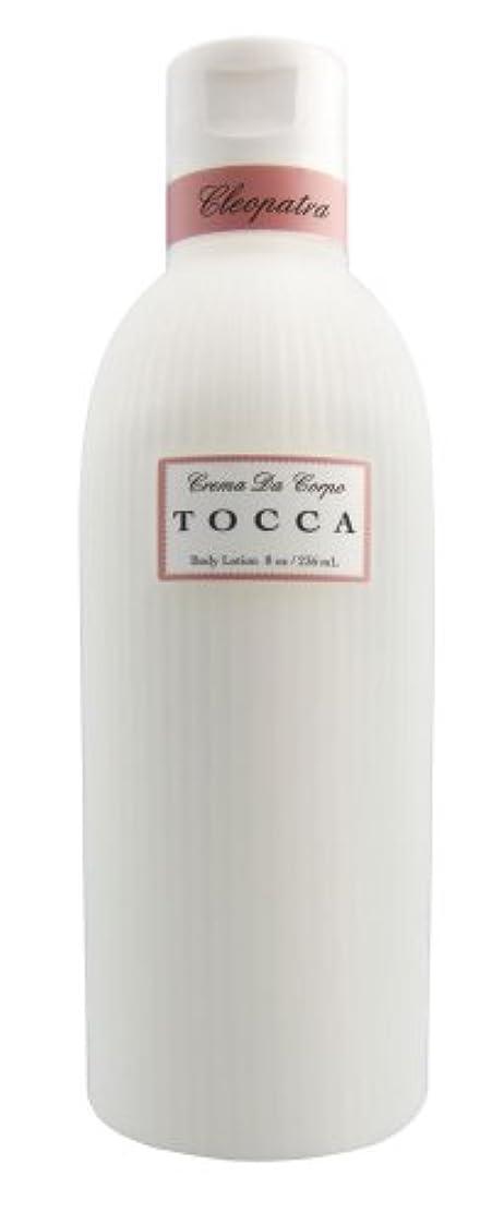 消す名目上の確率TOCCA(トッカ) ボディーケアローション クレオパトラの香り 266ml