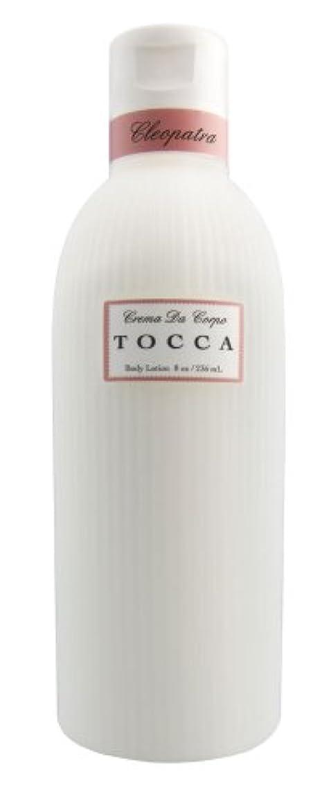 TOCCA(トッカ) ボディーケアローション クレオパトラの香り 266ml