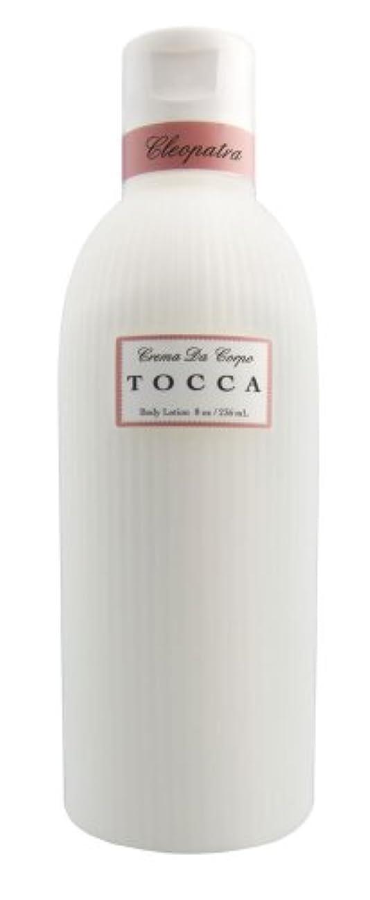 無視する六分儀リサイクルするTOCCA(トッカ) ボディーケアローション クレオパトラの香り 266ml