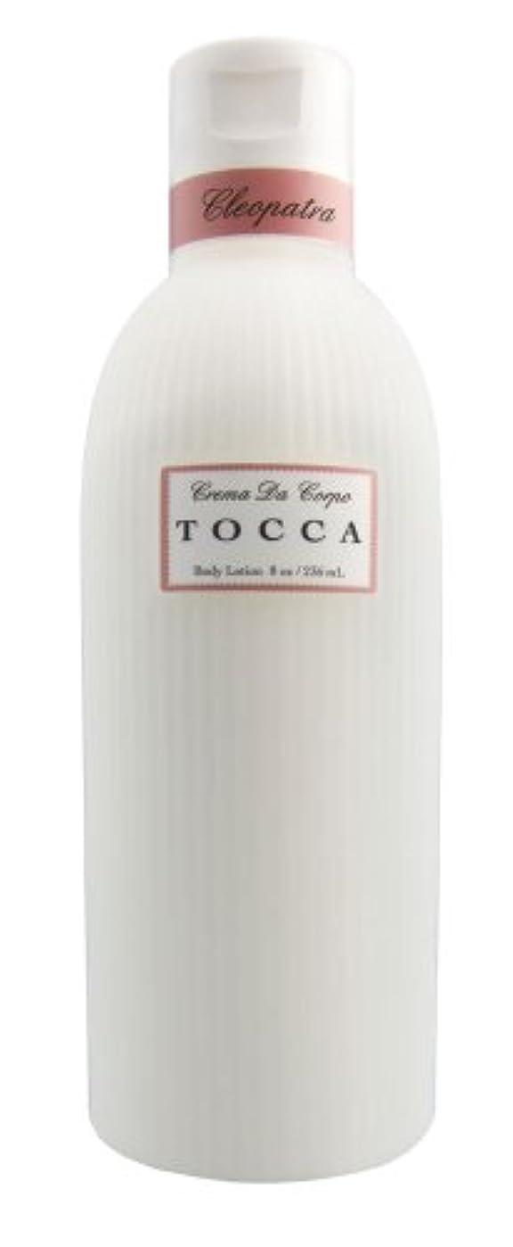 局爆風手順TOCCA(トッカ) ボディーケアローション クレオパトラの香り 266ml