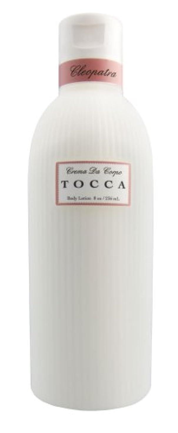 科学者未使用免疫TOCCA(トッカ) ボディーケアローション クレオパトラの香り 266ml