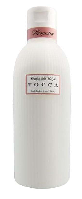 毎回気分が良いボリュームTOCCA(トッカ) ボディーケアローション クレオパトラの香り 266ml
